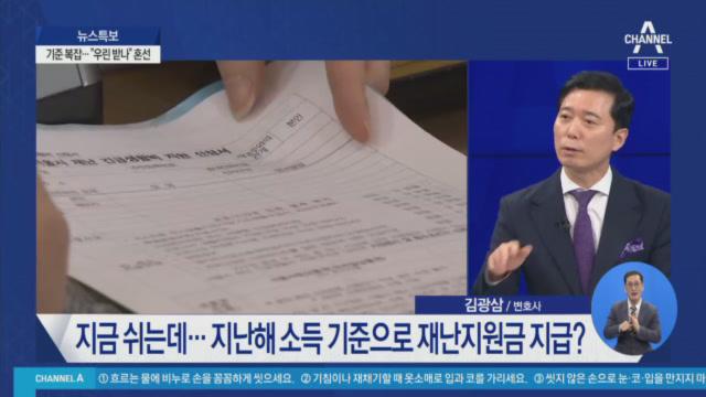"""긴급재난지원금 기준 복잡…""""우리는 받나"""" 혼선"""