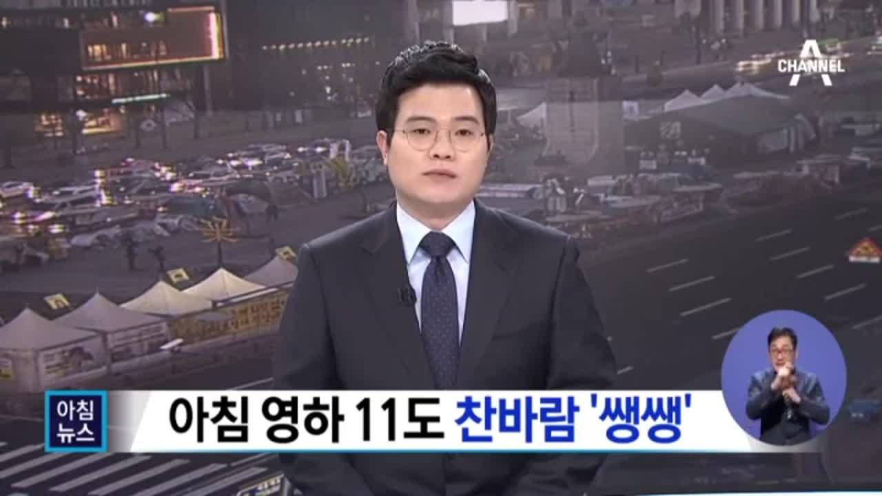 [날씨]전국 맑고 출근길 영하권…곳곳 '한파특보'
