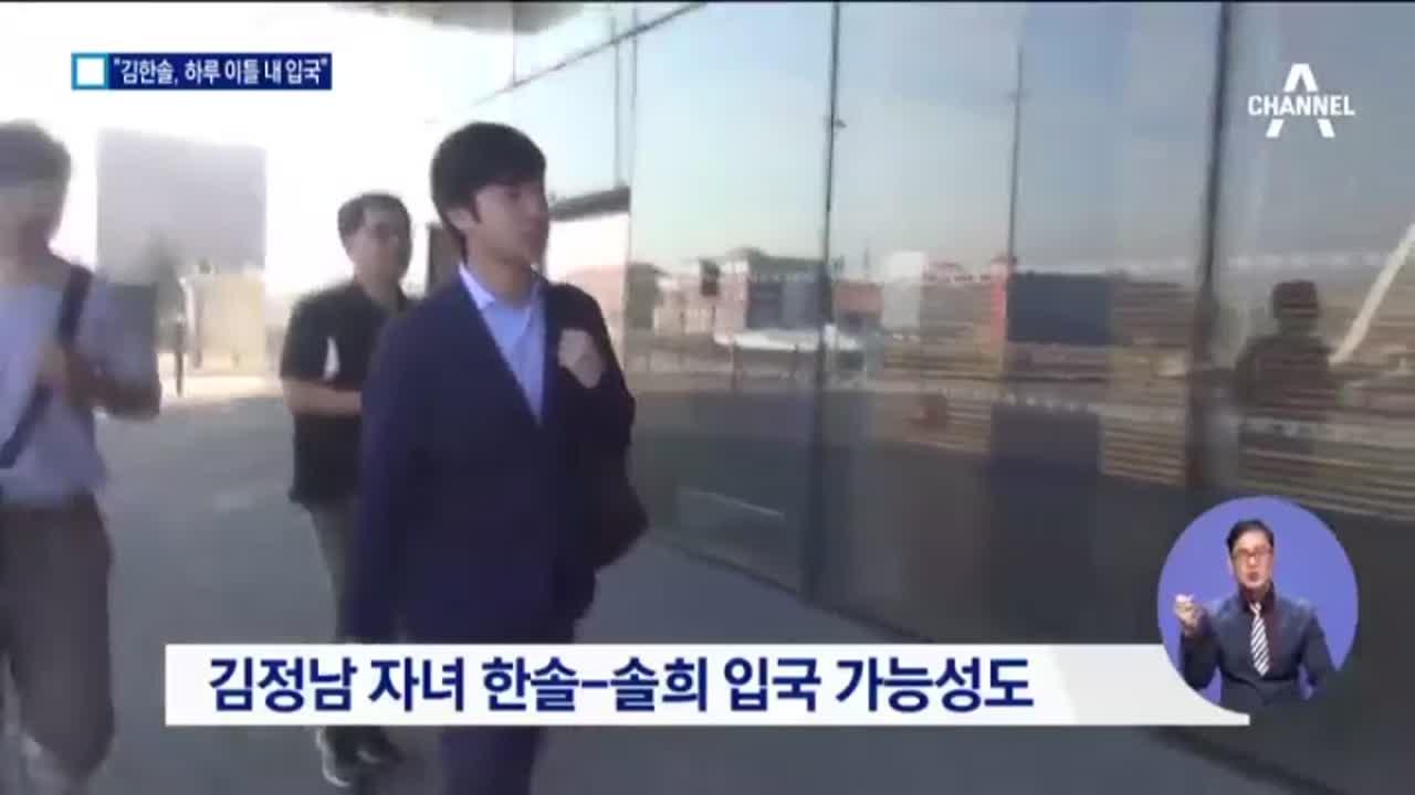 """""""김정남 가족 입국 가능성"""" 이미지"""
