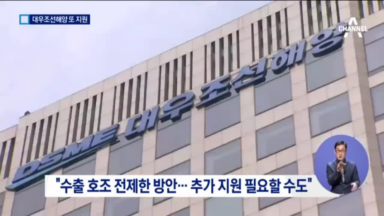 정부, 대우조선 또 2조 9천억 원 지원 '논란'