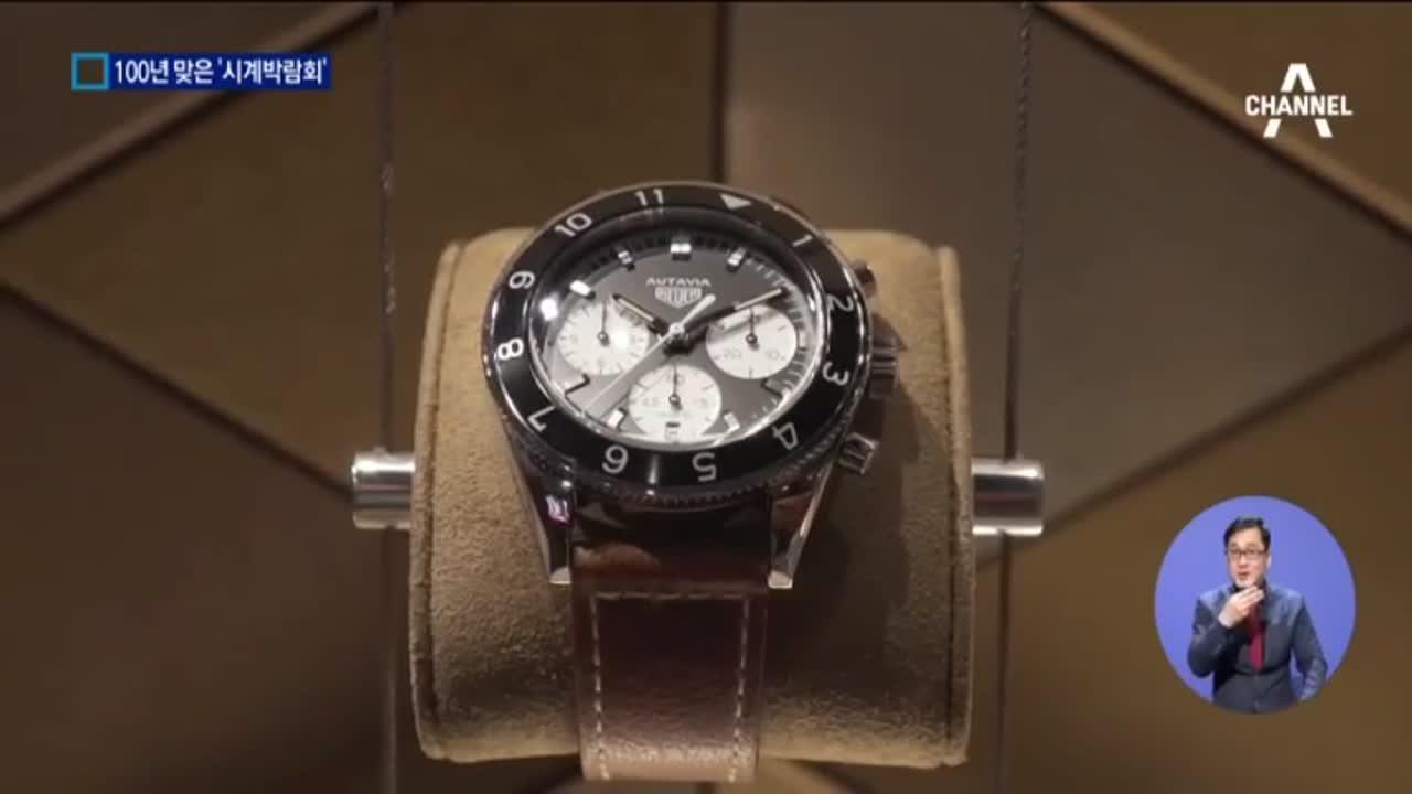 """""""전통·미래 공존""""…세계 최대 시계 박람회"""