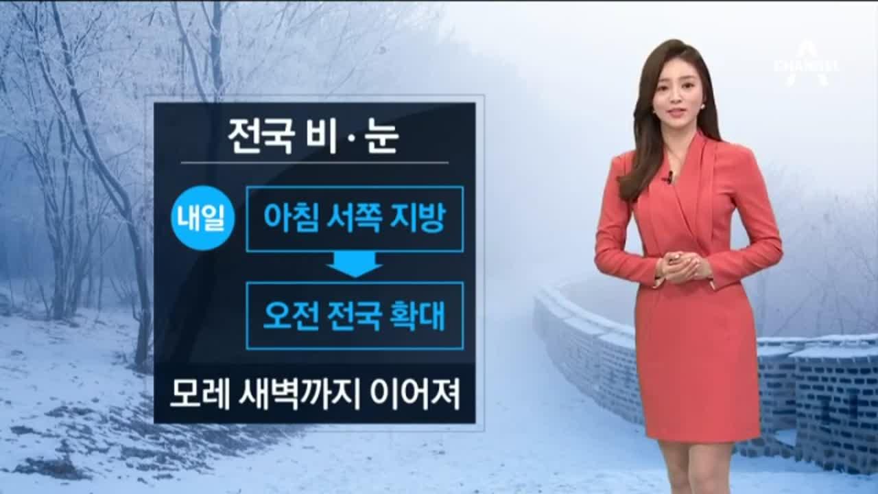 [날씨]전국에 비·눈…큰 추위 없어