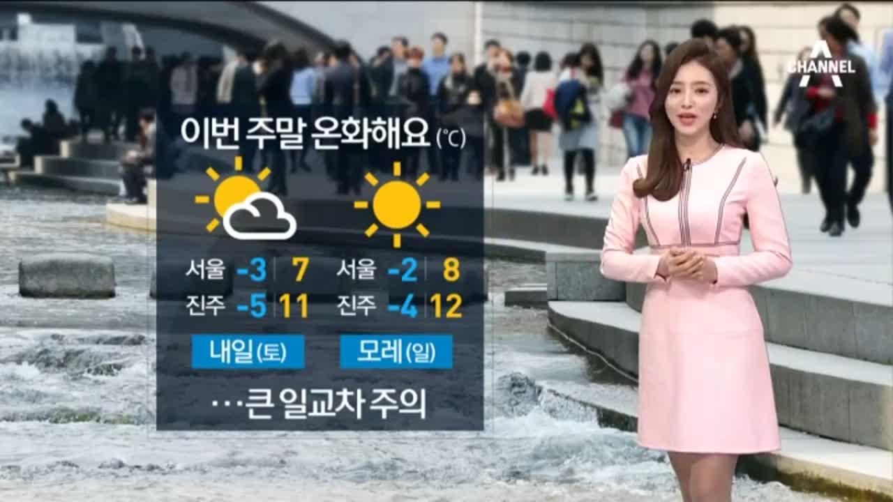 [날씨]아침·저녁 영하권…한낮엔 온화