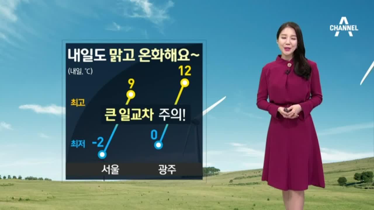 """[날씨]성큼 다가온 봄…""""큰 일교차 주의하세요"""""""