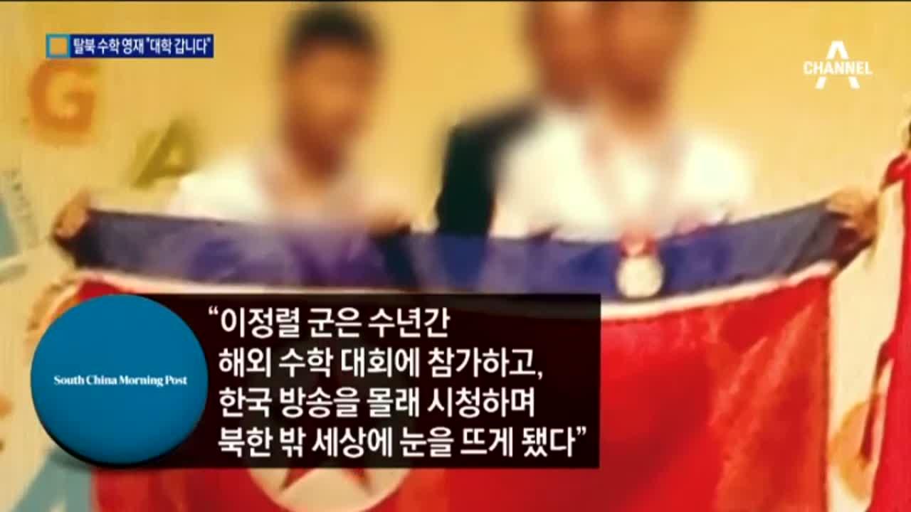 """탈북 수학 영재 """"다음 달에 대학 갑니다"""""""
