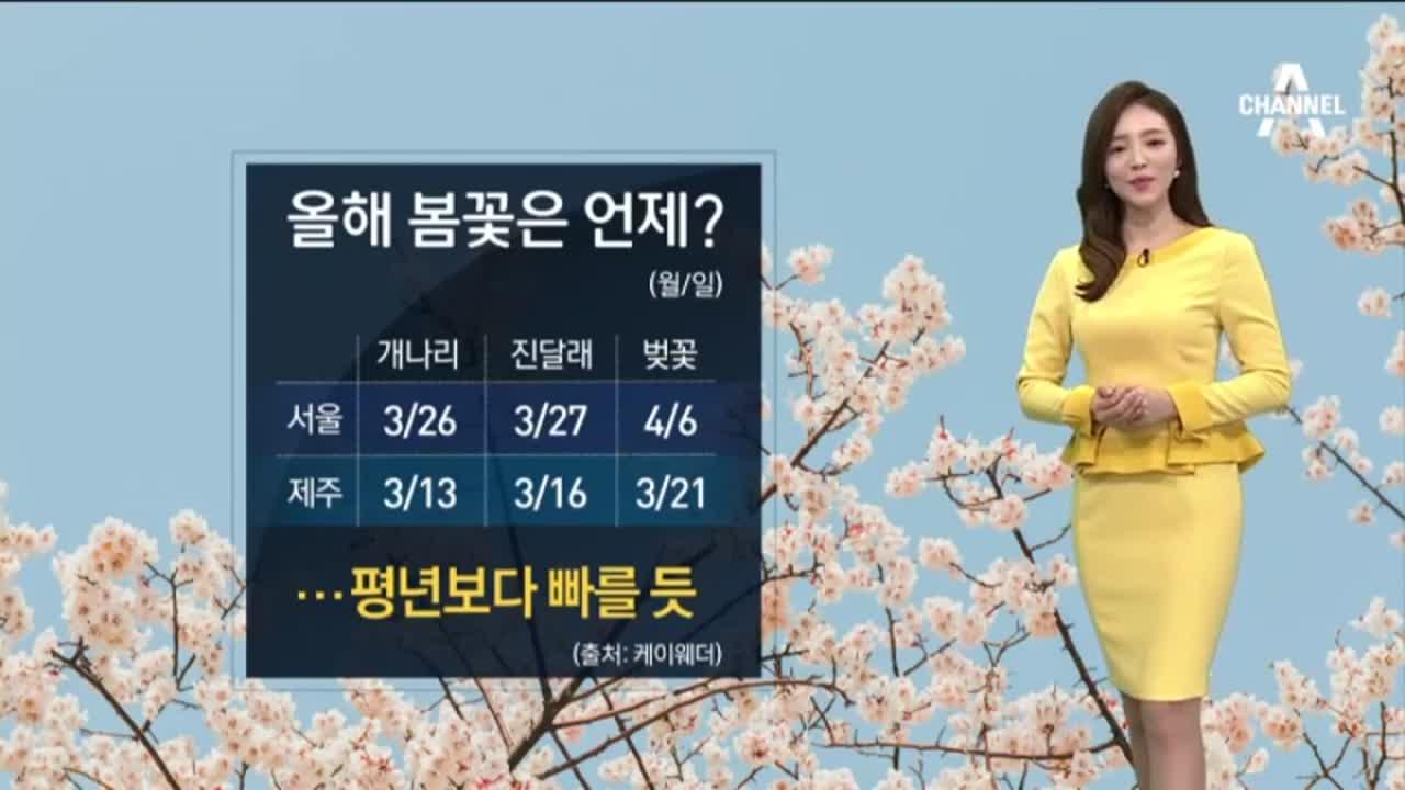 """[날씨]성큼 다가온 봄…""""일교차 대비하세요"""""""