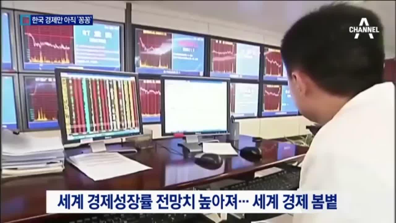 세계 경제는 '봄볕'…한국 경제만 아직 '겨울'