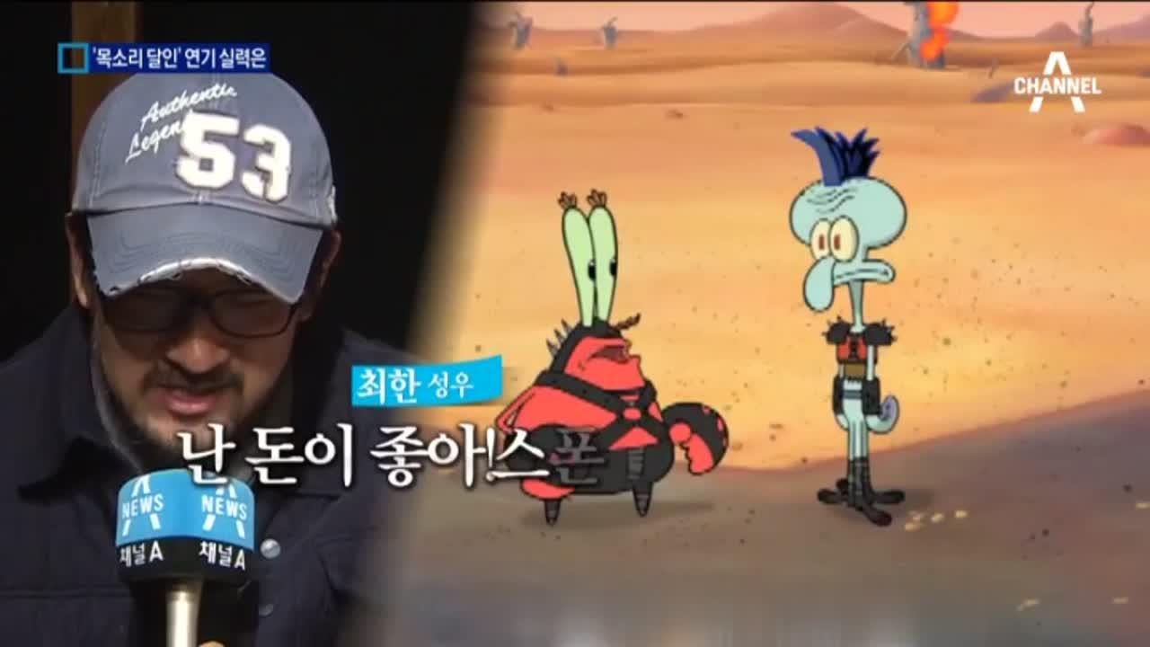 '얼굴없는 배우' 성우들의 무대 연기 실력은?