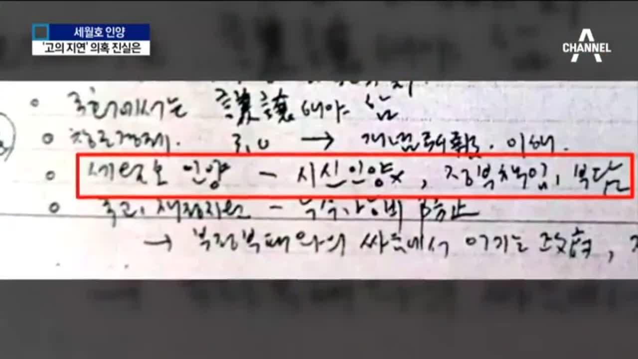탄핵되자 인양…'고의 지연' 의혹 진실은?