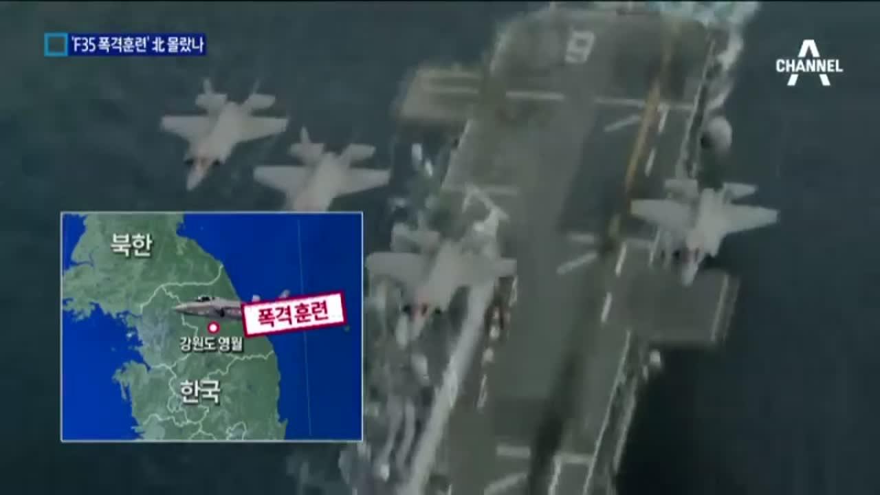 스텔스기 첫 폭격훈련…北 '침묵'