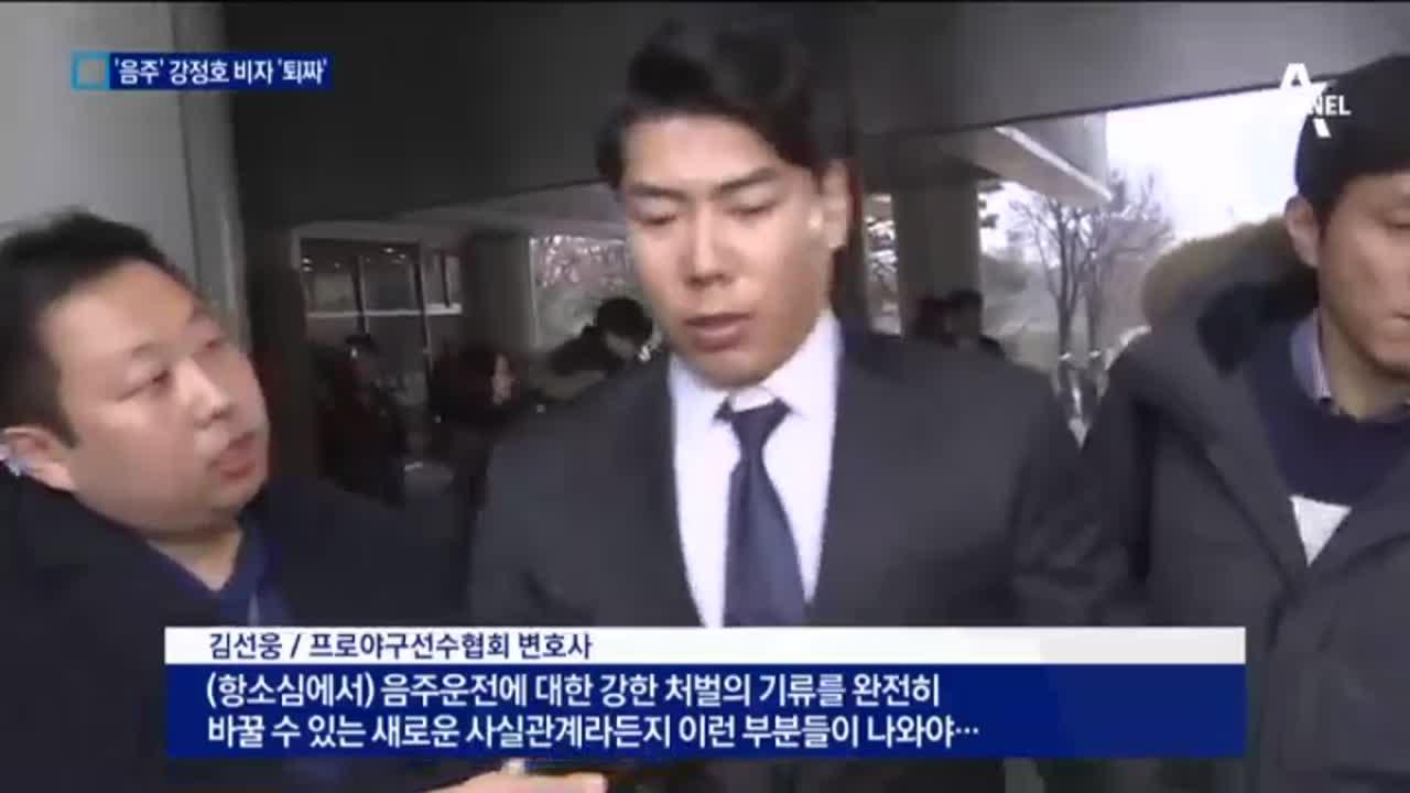 음주 강정호, 비자 '퇴짜'…복귀 불투명