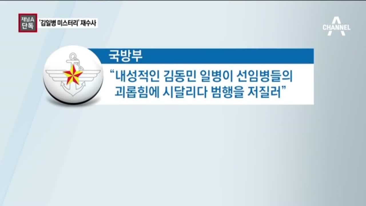 [채널A단독]'김일병 난사 사건' 12년 만에 재수사
