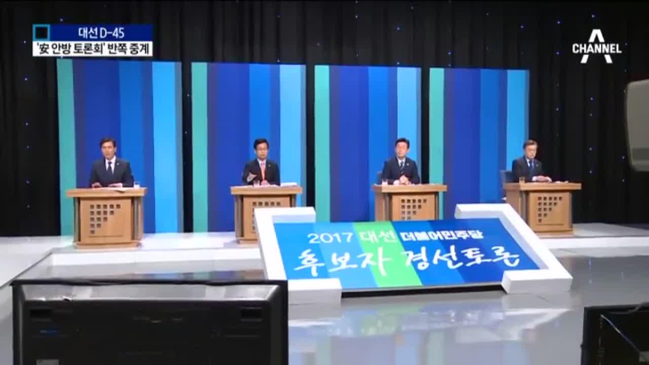 '安 안방'서 방영 안 된 토론회…경선 경쟁