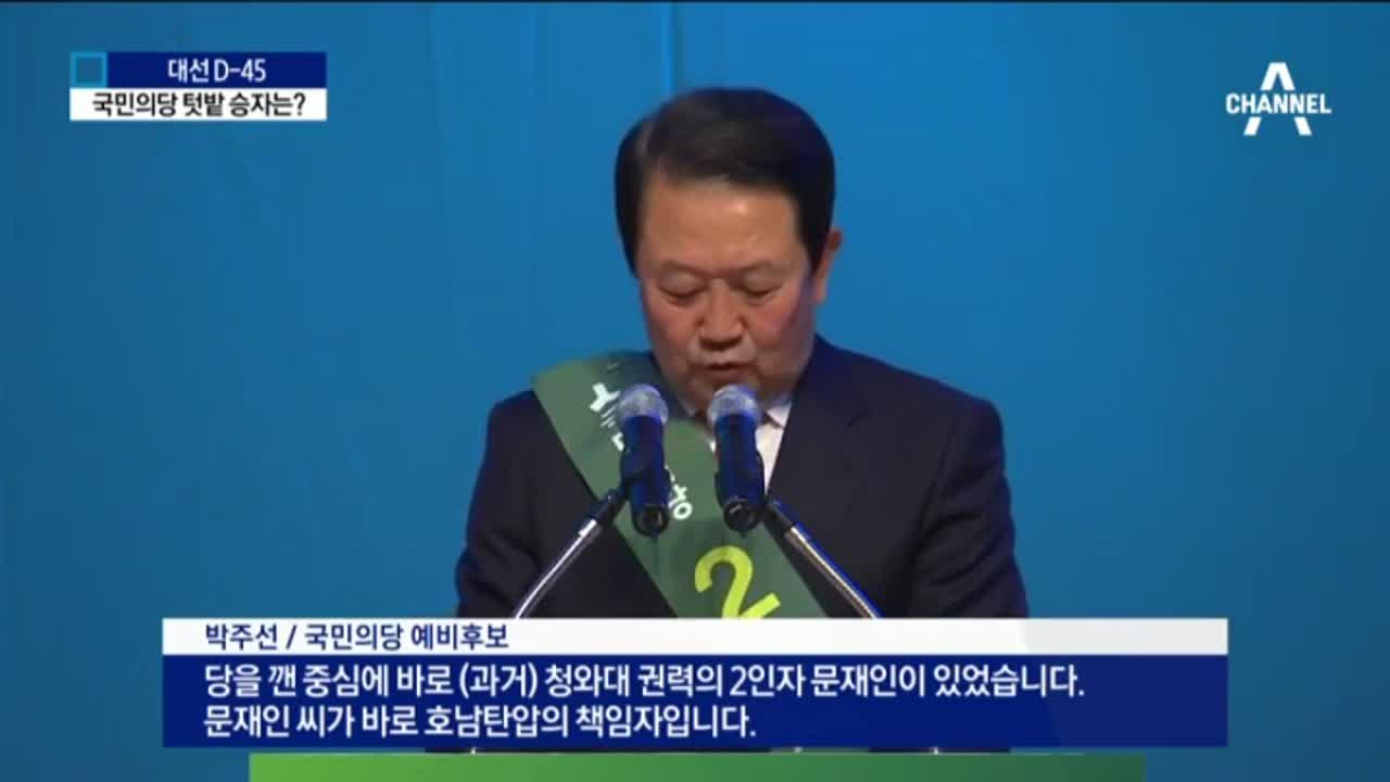 사실상 결승전…국민의당 '호남 경선' 승자는?