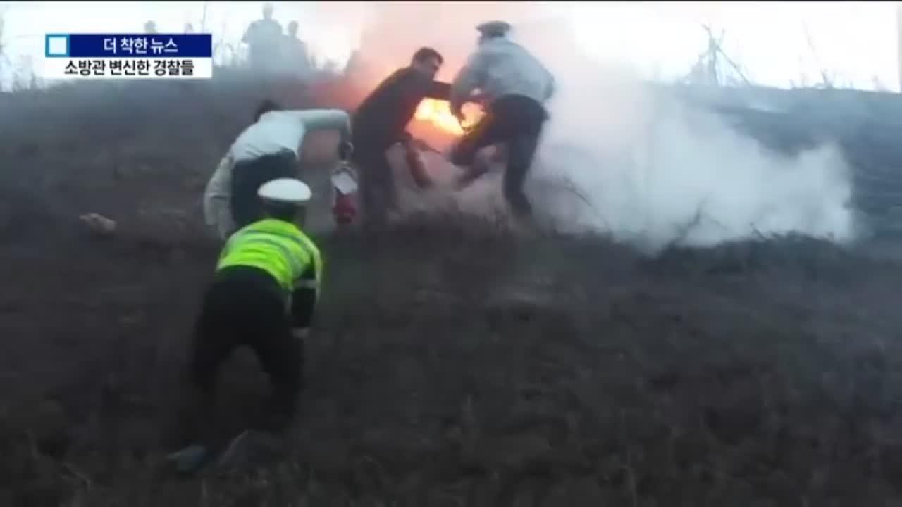[더착한뉴스]소화기로 산불 잡은 슈퍼 경찰