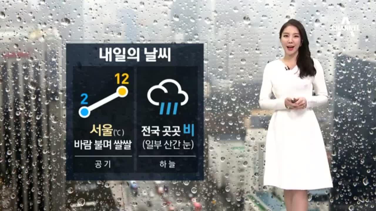 [날씨]봄비 이어져…바람 불며 한낮도 쌀쌀