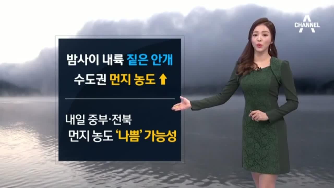 [날씨]내일 전국 봄비…일부 지역 눈 예상