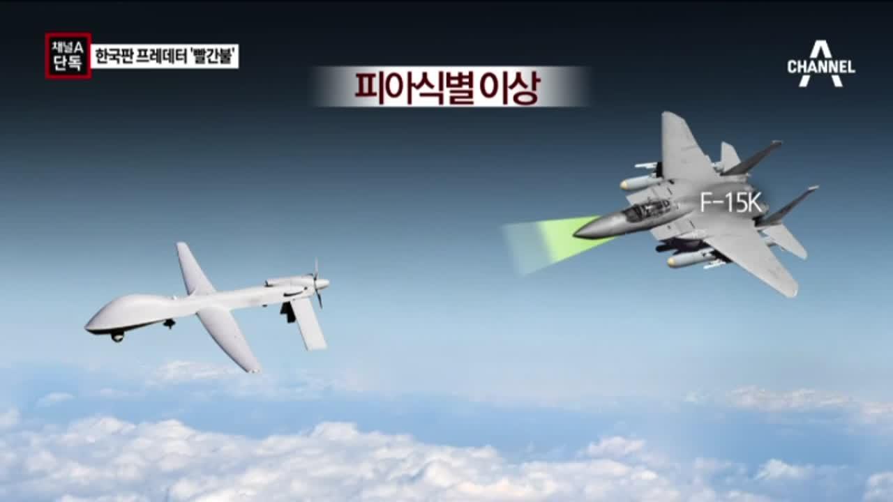 [채널A단독]한국판 프레데터, 첫 비행 '빨간불'