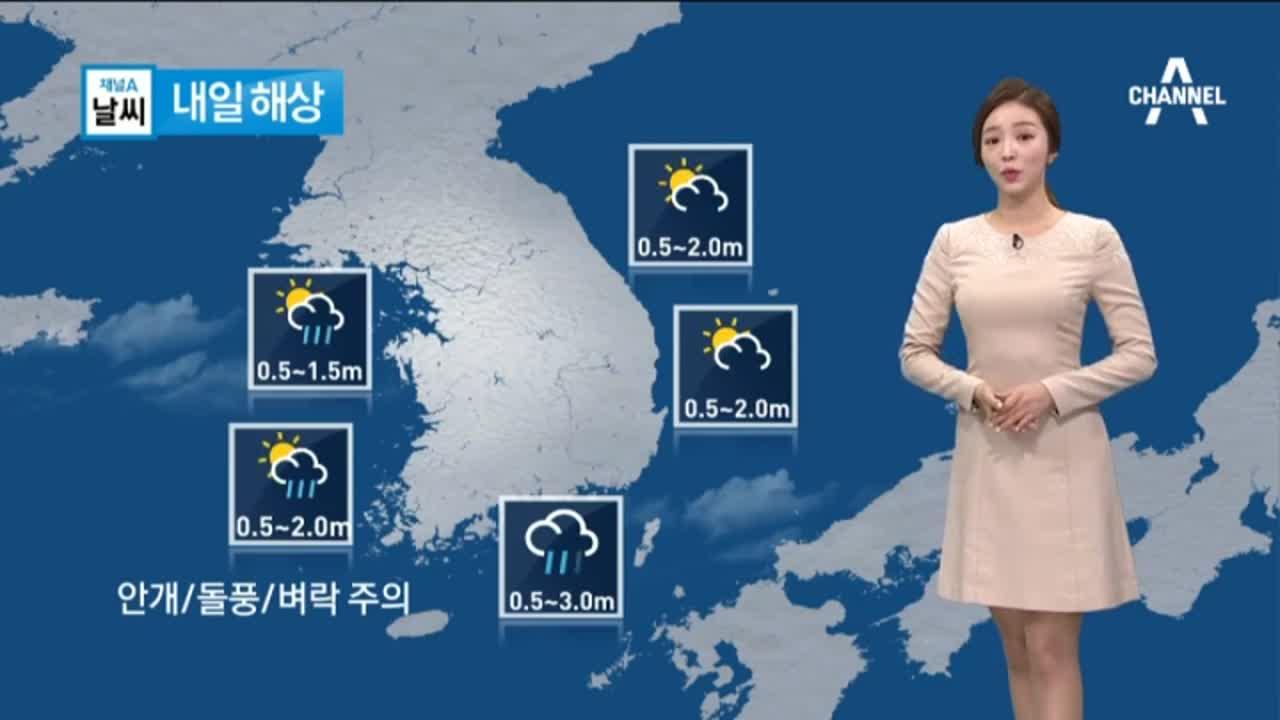 [날씨]밤사이 대부분 비…미세먼지 '나쁨'