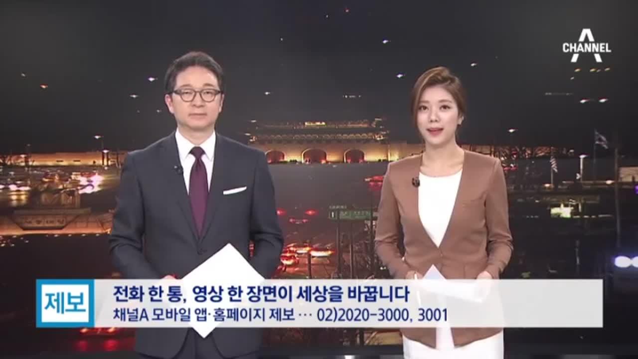 3월 28일 종합뉴스 클로징