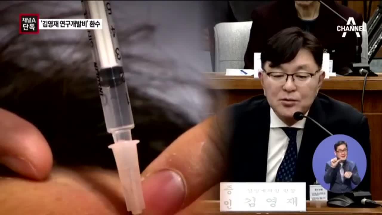 [채널A단독]'김영재 실' 정부 지원금 돌려받는다