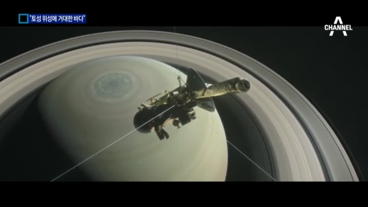 """나사 """"토성의 달에서 생명체 존재 가능성"""""""