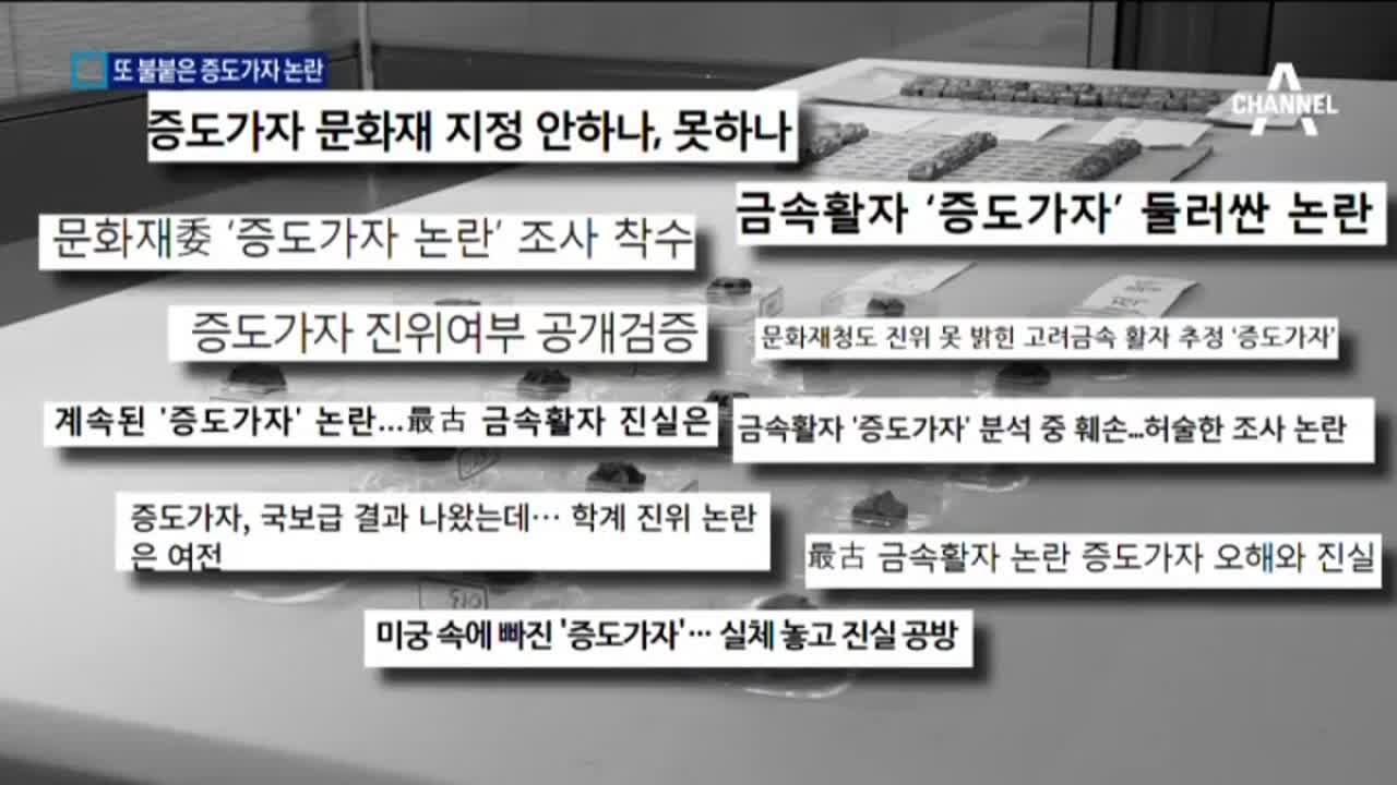 '증도가자' 보물 지정 부결…논란 재점화?