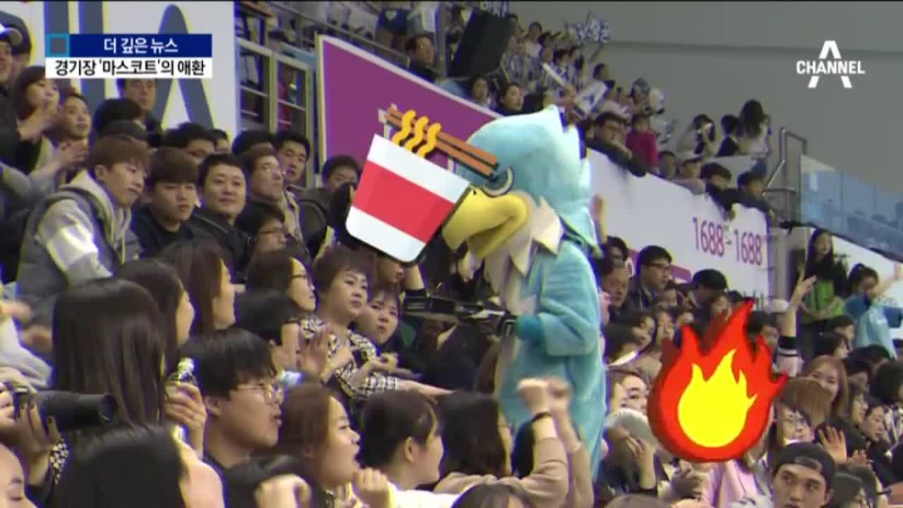 [더깊은뉴스]'경기장 속 감초'…마스코트의 세계