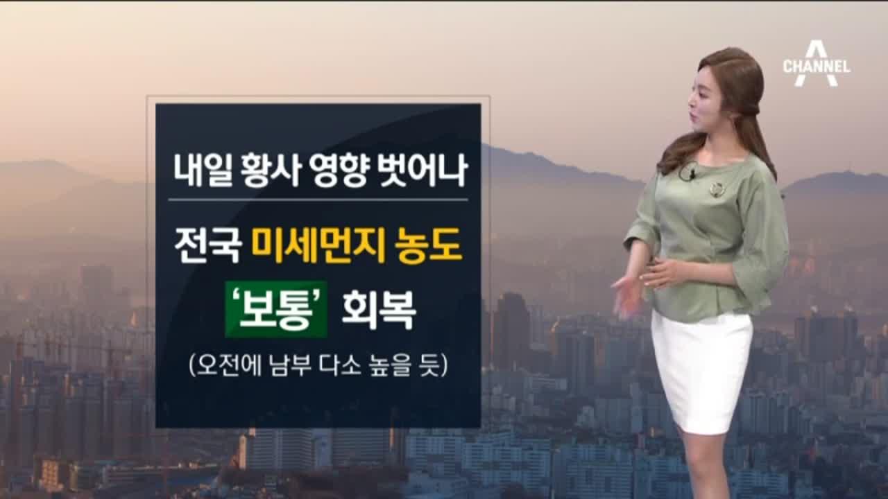 [날씨]내일 미세먼지 '보통'…주말 내내 '따뜻'
