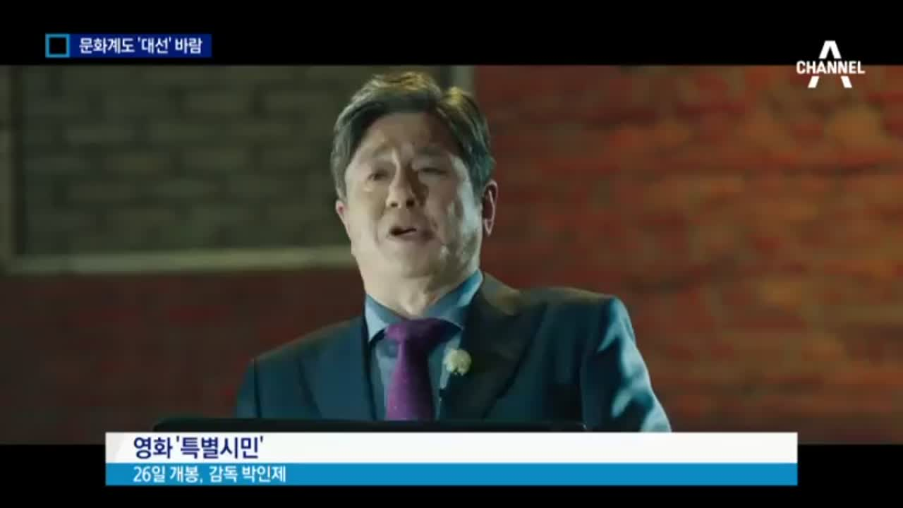 영화·연극도 '정치꽃' 활짝…대선 바람