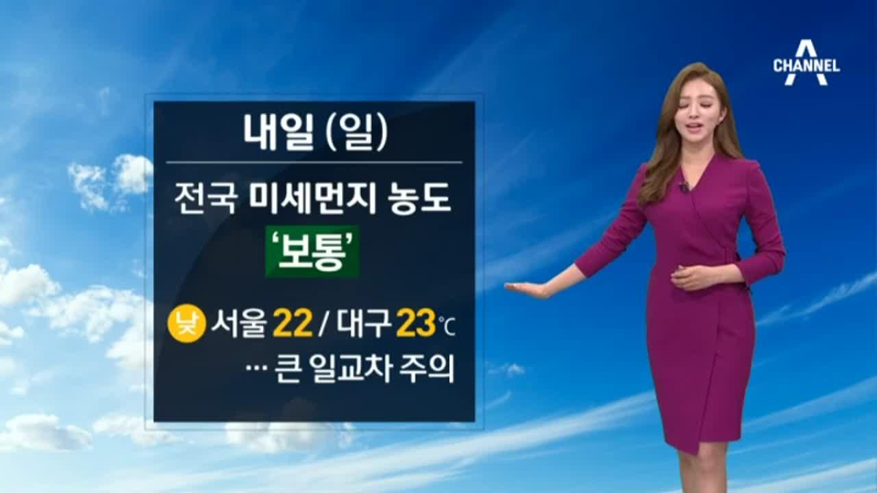 [날씨]전국 낮 기온 20도…미세먼지 '보통'