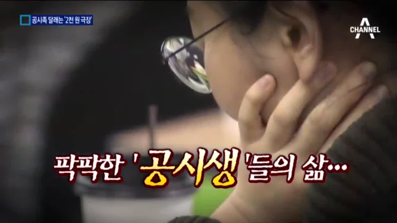 공시족 달래는 '2천 원' 극장…고시촌 명소