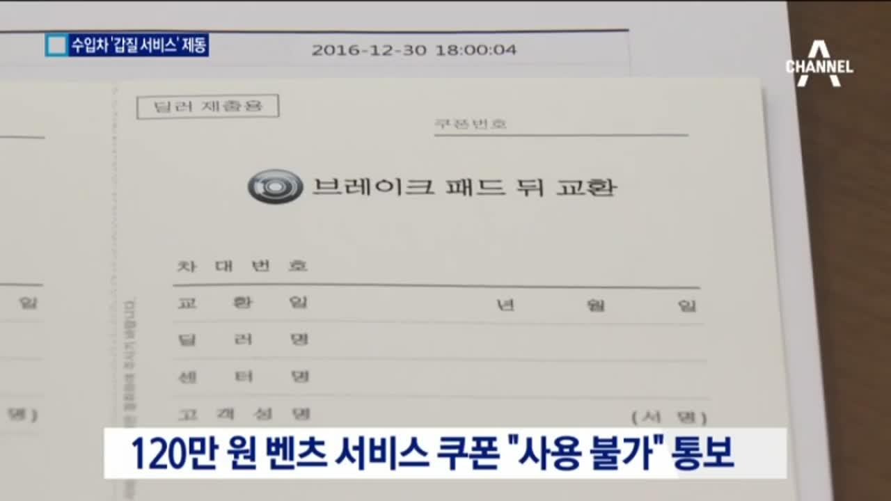 """""""AS·환불 불가""""…수입차 '갑질 서비스' 제동"""