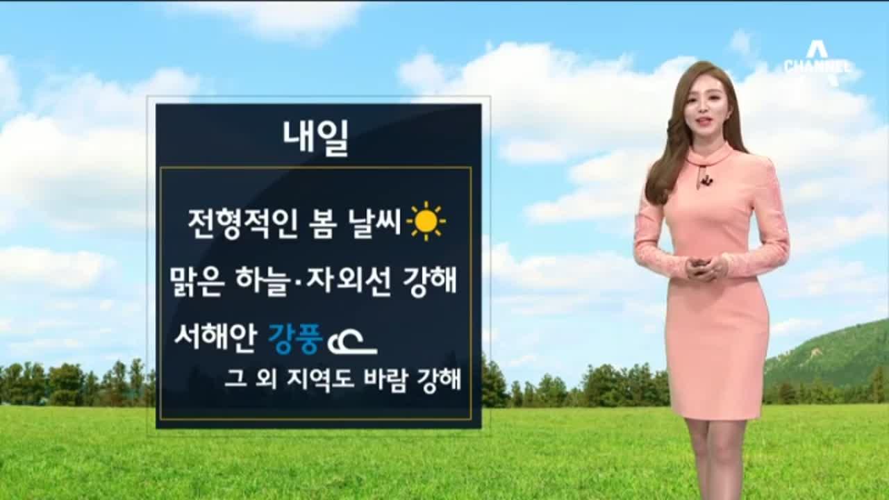 [날씨]전국 맑고 강한 자외선…건조 특보