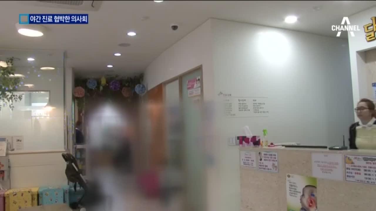 '야간진료' 왕따 시킨 의사들…조직적 방해