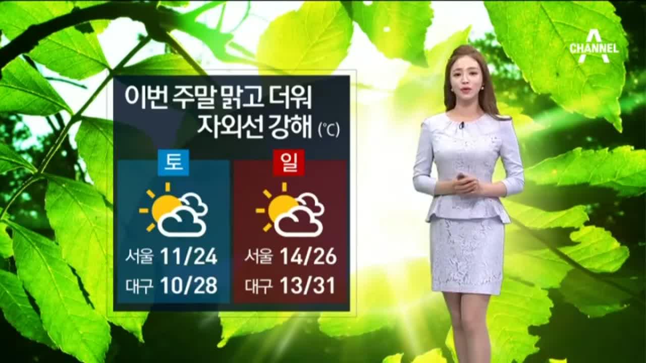 [날씨]주말 기온 '쑥쑥'…서울 24도·대구 28도