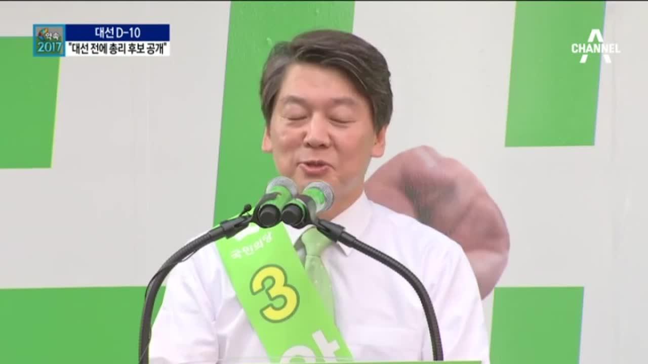 """충청 찾은 안철수 """"대선 전에 총리 후보 공개"""""""