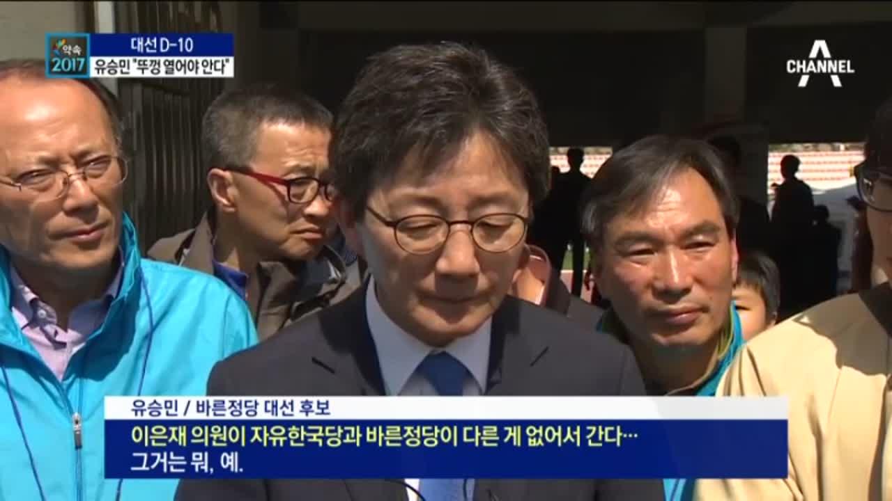 '내우외환' 유승민, '신바람' 심상정