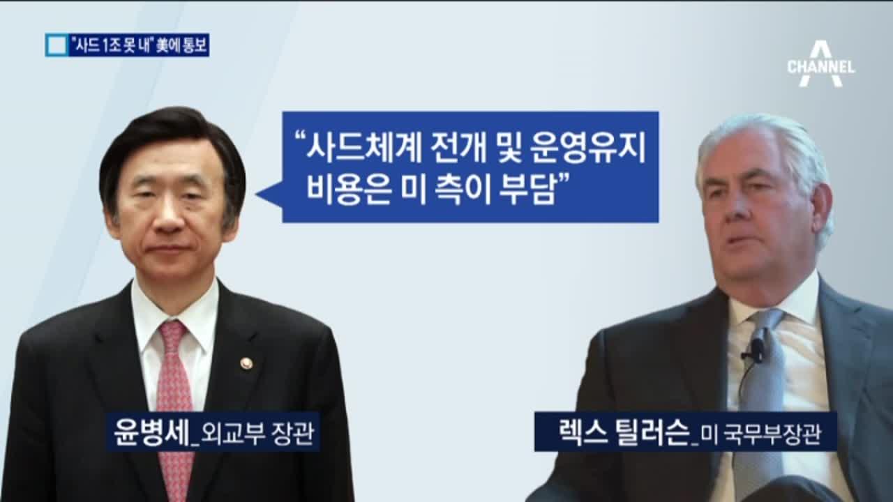 """정부 """"사드 비용 못 낸다""""…美에 공식통보"""