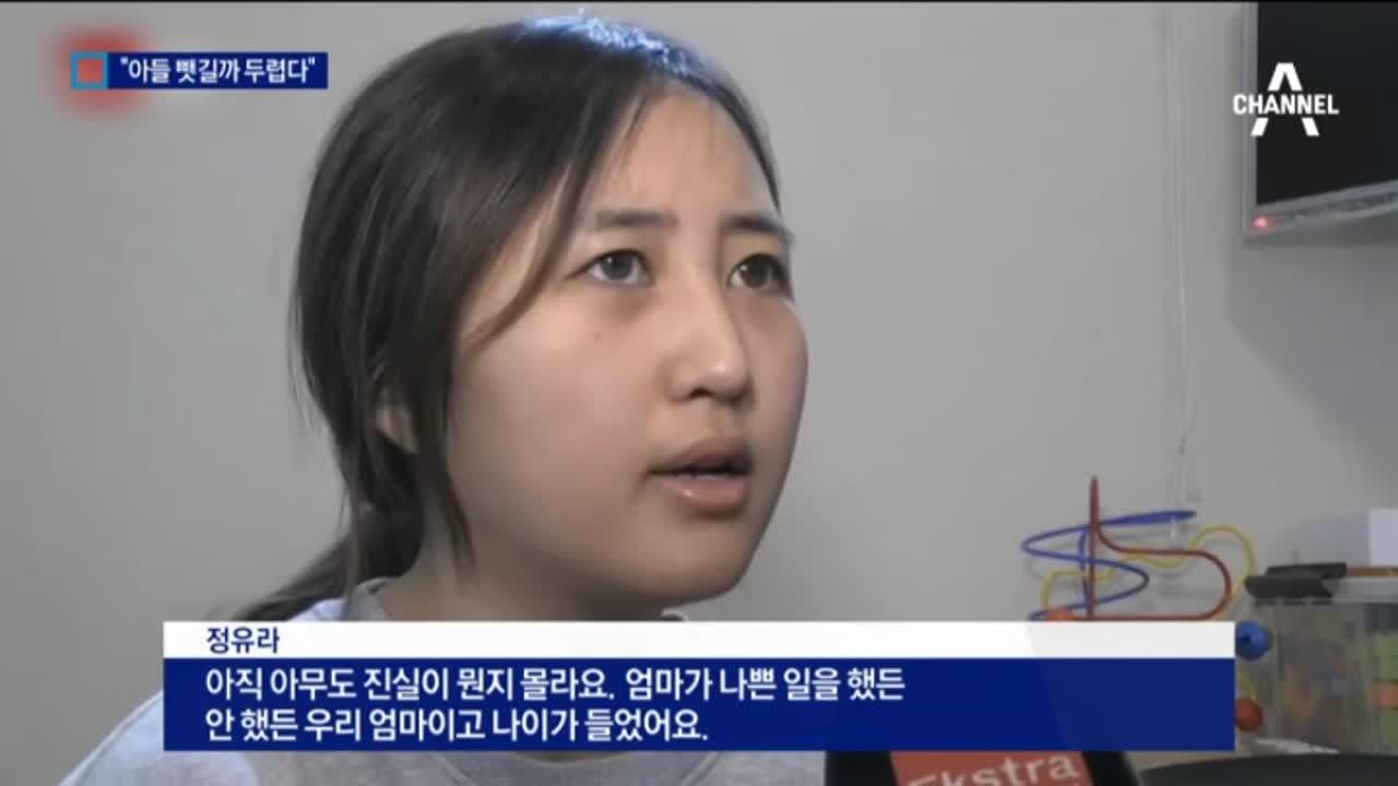 """정유라 """"아들 양육권 뺏길까봐 두렵다"""""""