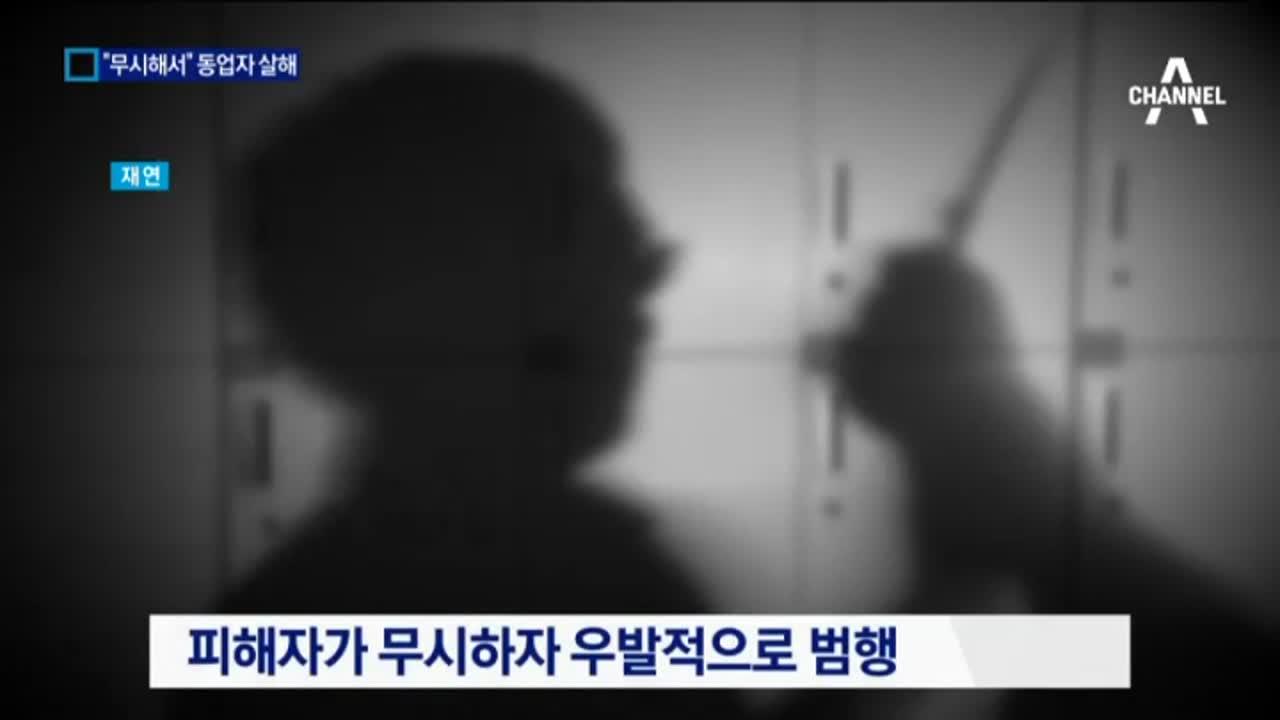 """""""날 무시해서""""…동업자 살해한 용의자 검거"""