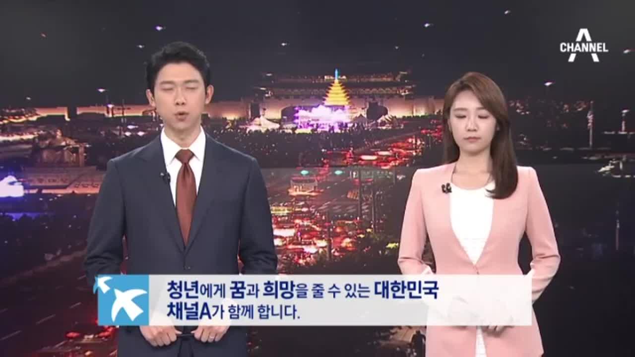 4월 29일 종합뉴스 클로징