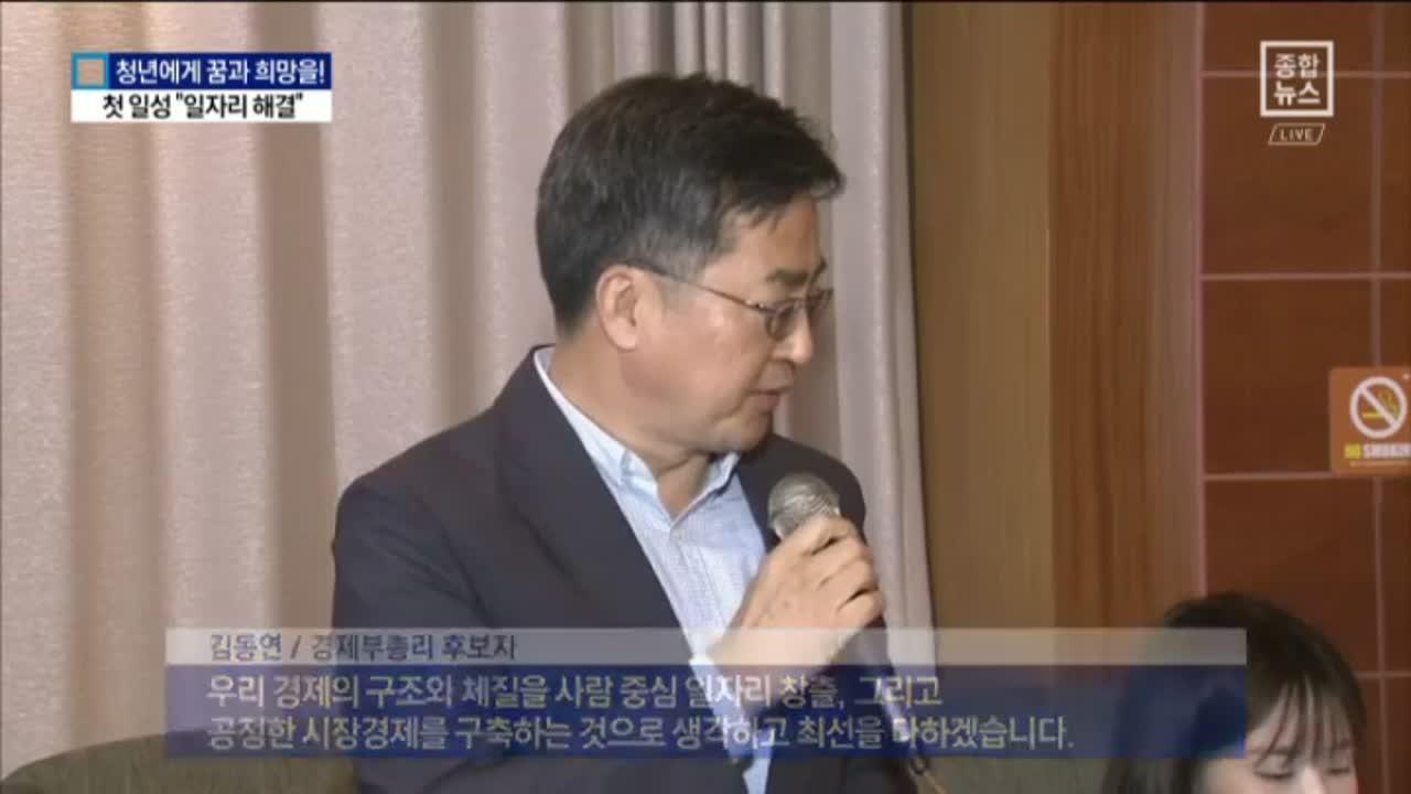 """김동연 후보자 """"사람 중심 일자리 창출"""" 강조"""