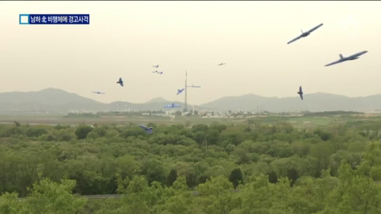 철원 지역서 北 비행체 남하…경고사격
