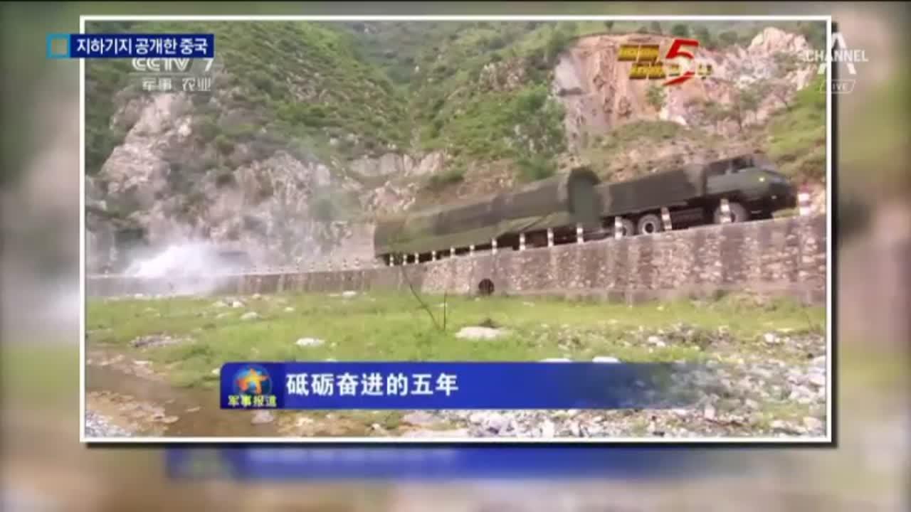 지하 만리장성 공개한 중국…이유는?