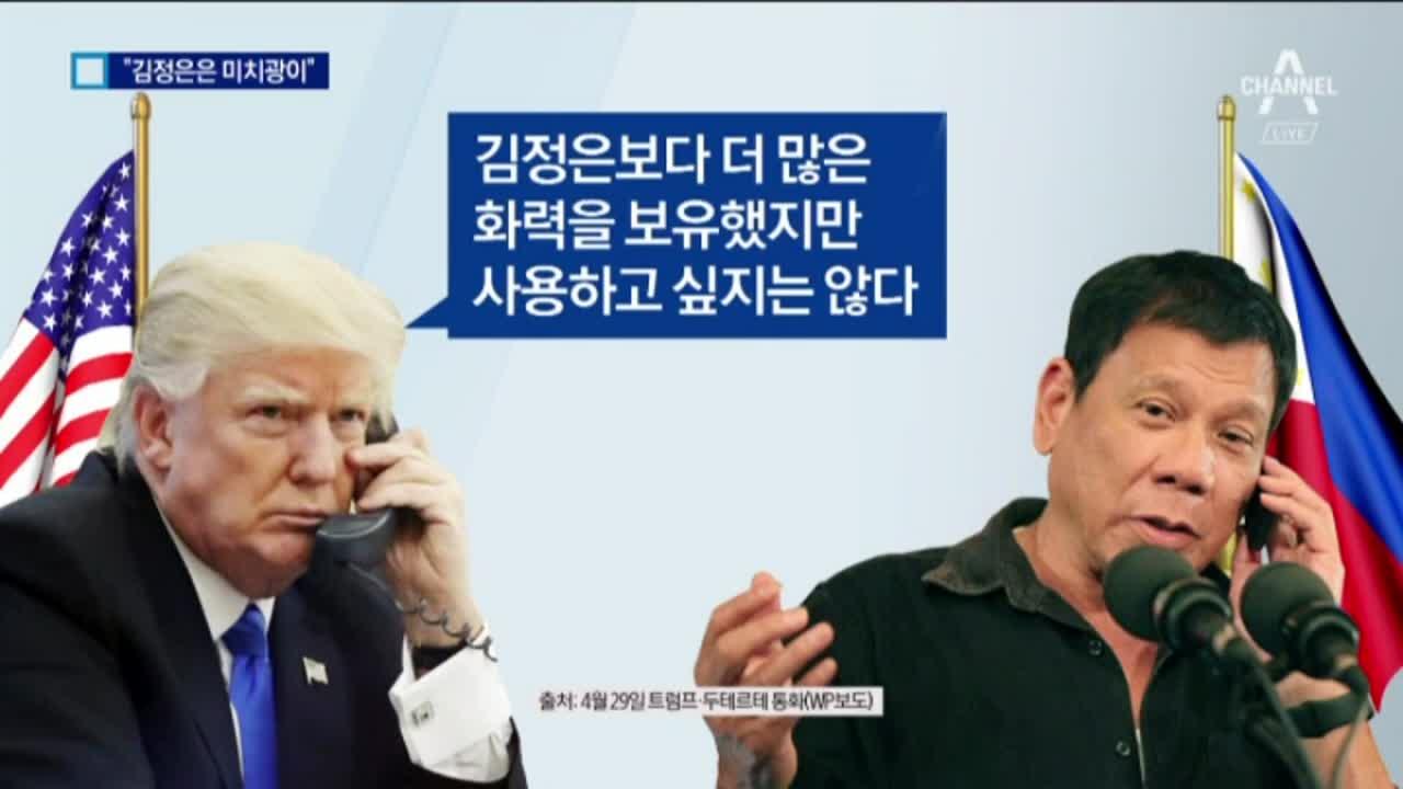 """트럼프, 두테르테에 """"北 김정은은 미치광이"""""""