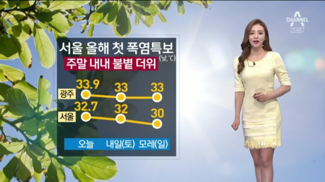 [날씨]주말 불볕더위 기승…곳곳 '오존 주의보'