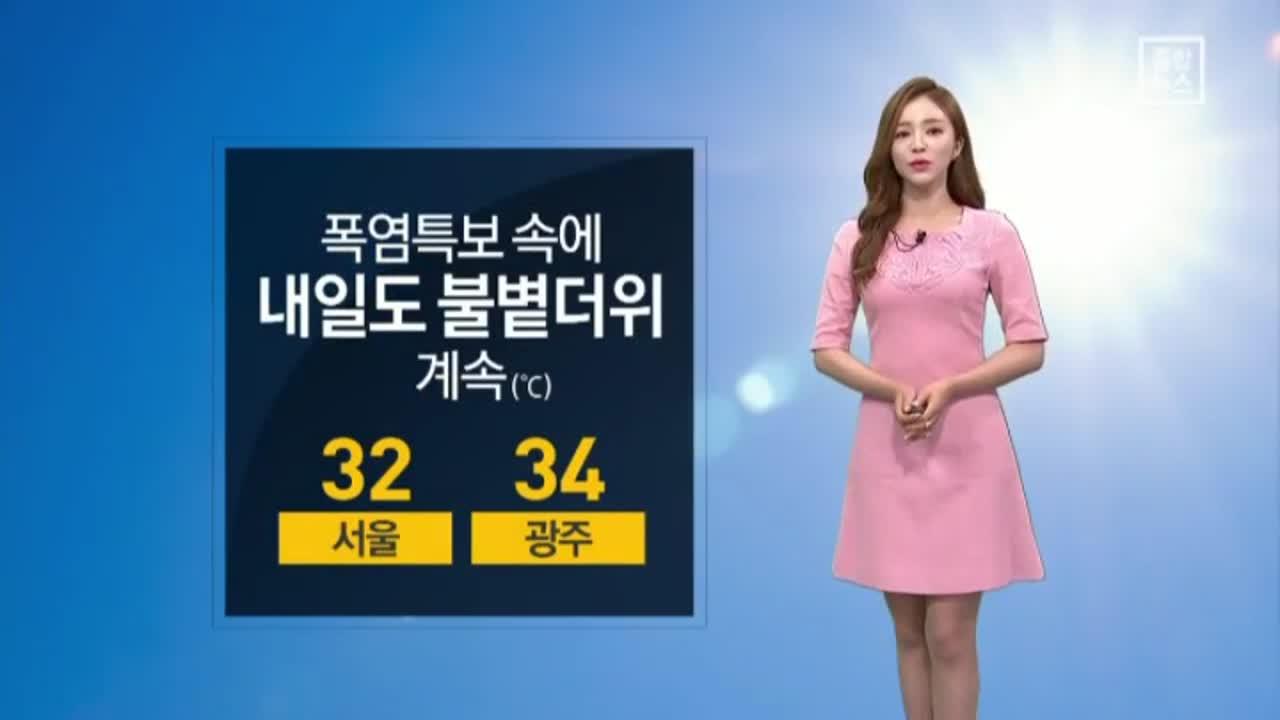 [날씨]내일도 불볕더위…자외선 '매우 높음'