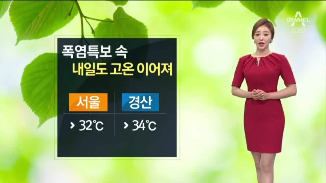 [날씨]폭염특보 속 내일도 고온현상 계속