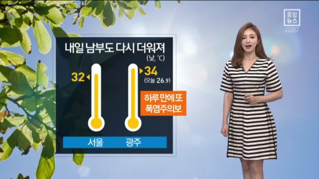 [날씨]내일 절기 '하지'…서울 낮 기온 32도